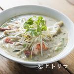 シロクマ - 米麺とグリンカレーが絡むオリジナルメニュー『カレーフォー』