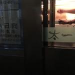 宮崎もも焼き専門店 太一 -