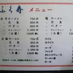 ふく寿 - メニュー 2017/6