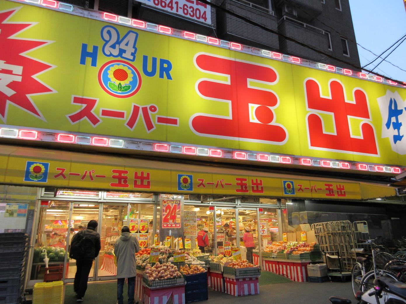 スーパー玉出 新今宮店