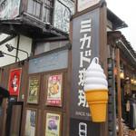 ミカド珈琲 - 小町通りに掲げられた看板