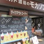 ミカド珈琲 - やはり1番人気の・・。