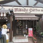 ミカド珈琲 - 通りからチョイト入った場所に・・店。