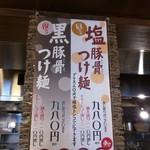 69394171 - つけ麺メニュー