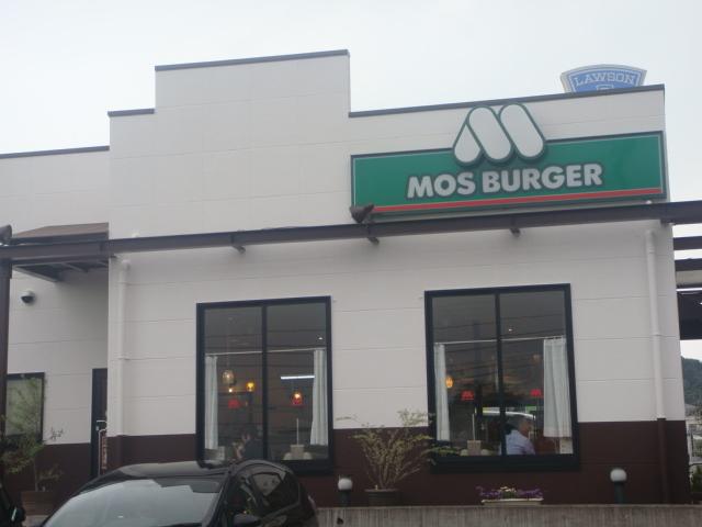 モスバーガー 矢板店