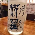 亜耶 - 奈良のお酒はほんまにおいち♡