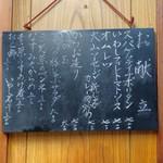 家庭料理 小川 - この日のお献立