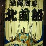 北前船 -