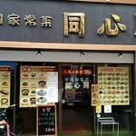 中国家常菜 同心房 -