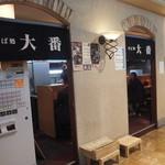そば処 大番 - (2017年06月)