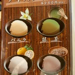 信州蕎麦の草笛 - 【2017.7.01(土)】メニュー