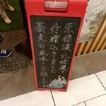 信州蕎麦の草笛 - 【2017.7.01(土)】