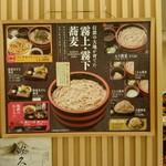信州蕎麦の草笛 - 【2017.7.01(土)】店舗入口にあるメニュー写真