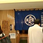 信州蕎麦の草笛 - 【2017.7.01(土)】店舗の外観