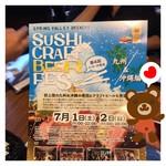 スプリングバレーブルワリー東京 - ビアフェス チラシ