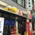 丸善 瀧澤商店 - 外観