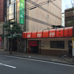 豚珍行 - 二番町にあるお店です。