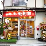 横浜ラーメン 北村家 -