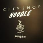 CITY SHOP NOODLE -