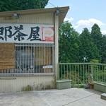 平九郎茶屋 -