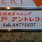神戸アントレコット -