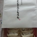 69424185 - 黒豚餃子