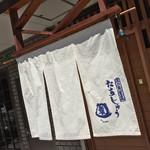 たちじゅう園 - たちじゅう園(その)(大阪府大阪市阿倍野区松崎町)暖簾