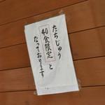 たちじゅう園 - たちじゅう園(その)(大阪府大阪市阿倍野区松崎町)40食限定販売