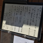 たちじゅう園 - たちじゅう園(その)(大阪府大阪市阿倍野区松崎町)店外メニュー