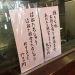 たちじゅう園 - たちじゅう園(その)(大阪府大阪市阿倍野区松崎町)店内