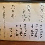 たちじゅう園 - たちじゅう園(その)(大阪府大阪市阿倍野区松崎町)メニュー