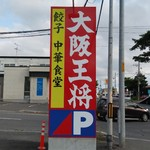 大阪王将 - 「大阪王将」看板