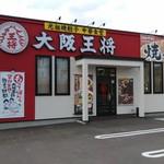 大阪王将 - 店舗外観、今日は天気が良いですね。