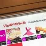 バル屋 Boa Vivo - バル屋 Boa Vivo(ボア ビーボ)(大阪府大阪市阿倍野区阿倍野筋)あべのキューズモール案内