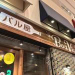 バル屋 Boa Vivo - バル屋 Boa Vivo(ボア ビーボ)(大阪府大阪市阿倍野区阿倍野筋)外観