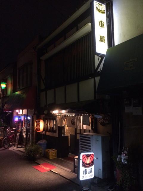 車屋 (くるまや) - 根津/居酒屋 [食べログ]