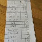 桃の農家カフェ ラペスカ - 注文表