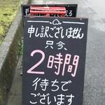 桃の農家カフェ ラペスカ - 帰るときに出ていた看板