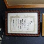 炭火焼亀楽 - 山田流きりたんぽ免状