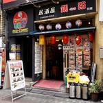 居酒屋 釧路 - 上野の居酒屋「釧路 別館」。