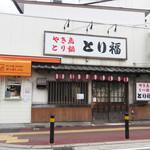ポッポしゃん - 人気の老舗焼鳥店『とり福』に併設している弁当・総菜のテイクアウト店。