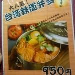 69434819 - 台湾鉄道弁当:1,026円