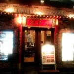 劉の店 - 錦糸町駅南口出て右手、ピア錦糸町に入ってすぐ