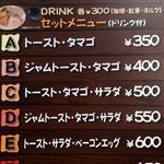 """cafe&dining marina  - 後日、店頭のメニューボードを見たら、モーニングはGまであった。小倉トーストは150相当か。なぜか野田界隈の複数の喫茶店で、密かに(?)名古屋めしの""""小倉トースト""""がメニュー化されている。"""