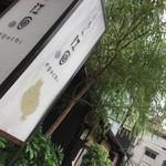 うろん江口 - 外観