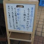 朝日屋 - 手書きのメニュー看板