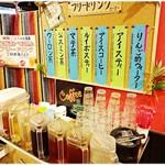 東京担々麺 RAINBOW - ラーメン屋でドリンクバー!りんご酢ウォーター以外ならなんでもいいや…