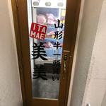 美美 - 店の入り口