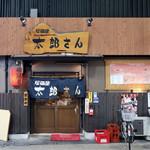 居酒屋 太郎さん - 大須商店街にあります