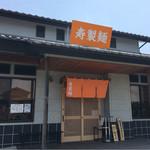 うどん 寿製麺 - 外観
